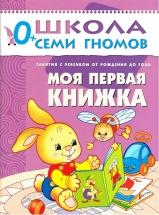 """Школа Семи Гномов 0-1 год """"Моя первая книжка"""""""