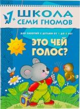 """Школа Семи Гномов 1-2 года """"Это чей голос?"""""""
