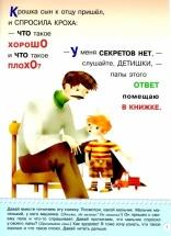 Школа Семи Гномов 2-3 года. Что такое хорошо?