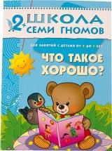 """Школа Семи Гномов 2-3 года """"Что такое хорошо?"""""""