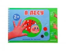 """Книга """"В лесу"""", Рисование без кисточки, от 2 до 4 лет, Карапуз"""