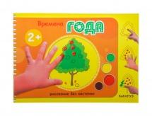 """Книга """"Времена года"""", Рисование без кисточки, от 2 до 4 лет, Карапуз"""