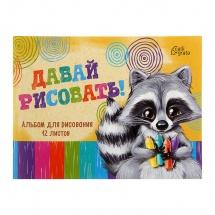 """Альбом для рисования """"Пушистик Енот"""", А5, 12 л, на скрепке, Calligrata"""