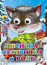"Книжка с глазками Проф-Пресс ""Лисичка-сестричка и волк"""