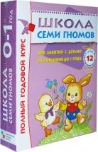 """Школа Семи Гномов 0-1 год """"Полный годовой курс"""" 12 книг"""
