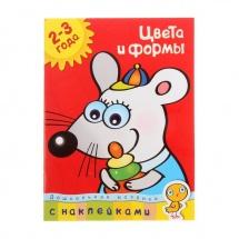 """Дошкольная мозаика: """"Цвета и формы"""", Махаон"""