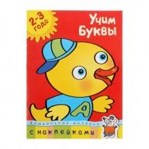 Учим буквы (2-3 года, с наклейками). Автор: Земцова О.Н.