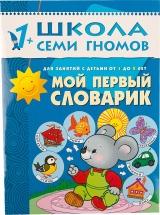 """Школа Семи Гномов 1-2 года """"Мой первый словарик"""""""