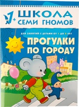 "Школа Семи Гномов 1-2 года ""Прогулки по городу"""