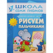"Школа Семи Гномов 1-2 года ""Рисуем пальчиками"""