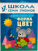 "Школа Семи Гномов 1-2 года ""Цвет. Форма"""