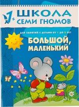 """Школа Семи Гномов 1-2 года """"Большой, маленький"""""""