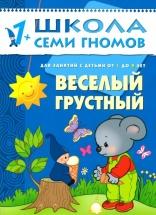 """Школа Семи Гномов 1-2 года """"Веселый. Грустный"""""""