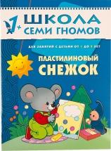 Школа Семи Гномов 1-2 года. Пластилиновый снежок