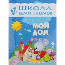 "Школа Семи Гномов 1-2 года ""Мой дом"""