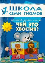 """Школа Семи Гномов 1-2 года """"Чей это хвостик?"""""""