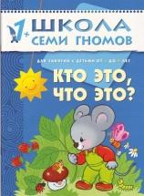 Школа Семи Гномов 1-2 года. Кто это, что это?