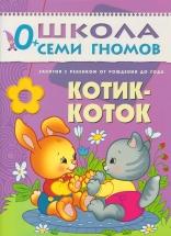 Школа Семи Гномов 0-1 год. Котик-коток