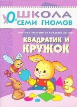 """Школа Семи Гномов 0-1 год """"Квадратик и кружок"""""""