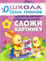 "Школа Семи Гномов 0-1 год ""Сложи картинку"""