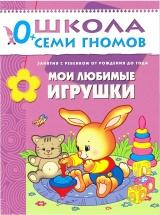"""Школа Семи Гномов 0-1 год """"Мои любимые игрушки"""""""
