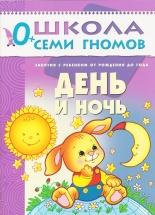 """Школа Семи Гномов 0-1 год """"День и ночь"""""""
