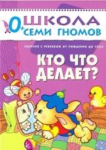 """Школа Семи Гномов 0-1 год """"Кто что делает?"""""""