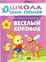 "Школа Семи Гномов 0-1 год ""Веселый хоровод"""