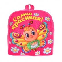 """Детский рюкзак """"Самая красивая"""", 24×26×4 см, Страна Карнавалия"""
