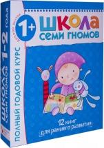 Школа Семи Гномов 1-2 года. Полный годовой курс 12 книг