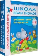 """Школа Семи Гномов 1-2 года """"Полный годовой курс"""" 12 книг"""