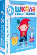 Школа Семи Гномов 2-3 года. Полный годовой курс 12 книг