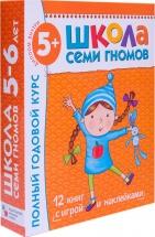 """Школа Семи Гномов 5-6 лет """"Полный годовой курс"""" 12 книг"""