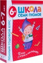 Школа Семи Гномов 6-7 лет. Полный годовой курс 12 книг