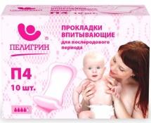 Прокладки послеродовые анатомич., 10 шт, Пелигрин