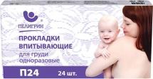 Прокладки для груди Пелигрин 24 шт