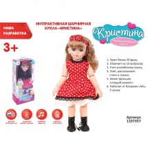 "Кукла интерактивная ""Кристина"", TongDe"