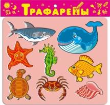 """Трафареты, """"Обитатели моря"""", Дрофа"""