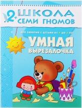"""Школа Семи Гномов 2-3 года """"Умная вырезалочка"""""""