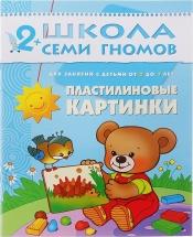 Школа Семи Гномов 2-3 года. Пластилиновые картинки