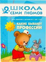 """Школа Семи Гномов 2-3 года """"Какие бывают профессии"""""""