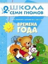 "Школа Семи Гномов 2-3 года ""Времена года"""