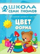 "Школа Семи Гномов 2-3 года ""Цвет, форма"""