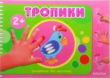 Рисование пальчиками Карапуз Тропики