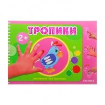 """Раскраска """"Тропики"""" Рисование пальчиками, Карапуз"""