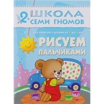 Школа Семи Гномов 2-3 года. Рисуем пальчиками