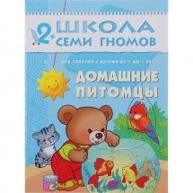 """Школа Семи Гномов 2-3 года """"Домашние питомцы"""""""