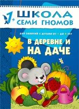"""Школа Семи Гномов 1-2 года """"В деревне и на даче"""""""