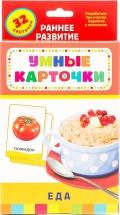 Карточки «Еда», Росмэн