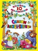Книжка «Лисицы-хитрицы », 10 сказок, ПРОФ-ПРЕСС